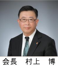 一般社団法人 愛媛県医師会 : 沿...